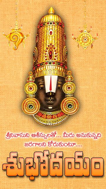 lord vishnu quotes, telugu bhakti messages, trending telugu subhodayam hd wallpapers,