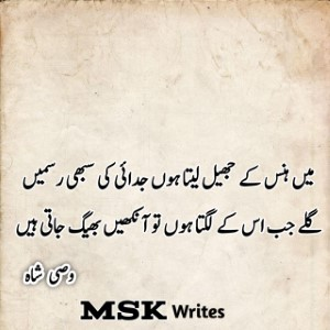 Urdu Poetry By Wasi Shah