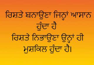 Love thoughts in Punjabi quotes