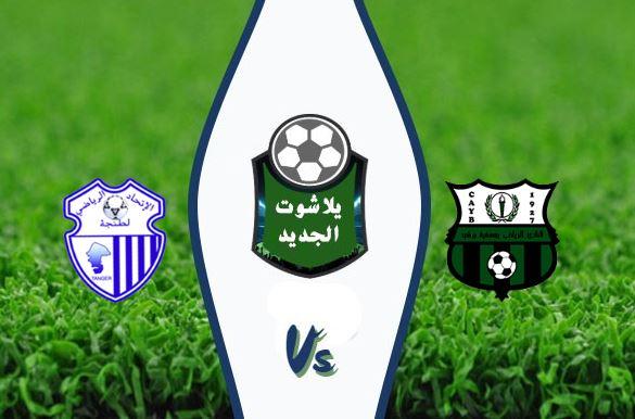 نتيجة مباراة يوسفية برشيد واتحاد طنجة اليوم الأثنين 2-02-2020 الدوري المغربي