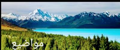 اين تقع نيوزيلندا- ومناخها وعدد سكانها