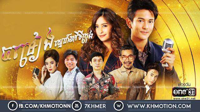 Chomreang Sne Neary Ti Krong