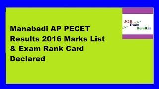 Manabadi AP PECET Results 2016 Marks List & Exam Rank Card Declared
