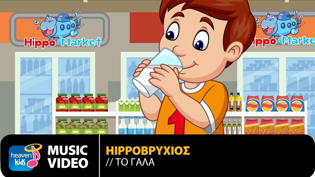 Ήρθε ο «Hippoβρύχιος» για τους μικρούς μας φίλους