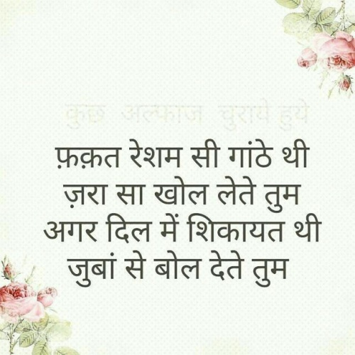 Jindagi Shayari in Hindi