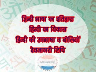 हिन्दी-भाषा और लिपि का इतिहास