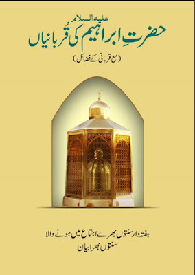 Download: Hazrat Ibraheem ki Qurbaniyan pdf in Urdu