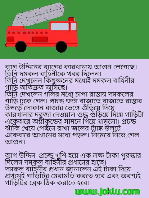 Bag factory Bengali funny short story