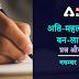 करेंट अफेयर्स नवम्बर 2020 के वन-लाइनर्स प्रश्न और उत्तर (भाग-1) : Download PDF in Hindi