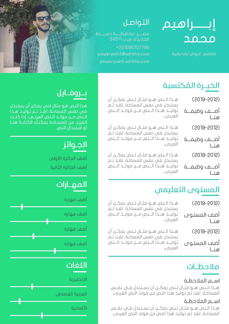 سيرة ذاتية جاهزة عربي