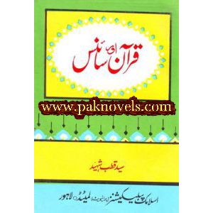 Free Download PDF Book Quran aur Science by Syed Qutb