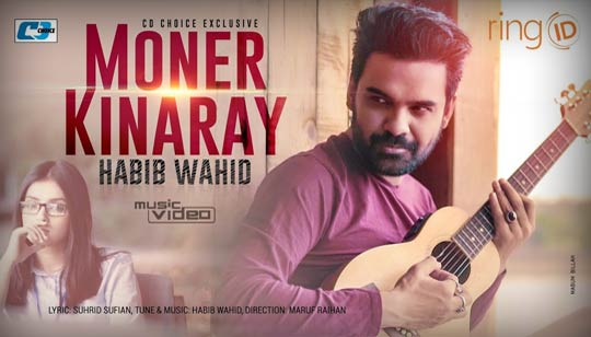 Moner Kinaray Song Lyrics by Habib Wahid And Sharlina Hossain