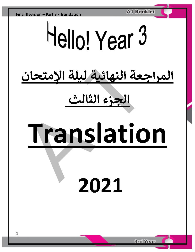 افضل مراجعة نهائية انجليزى بالإجاباتpart(3)على الترجمة للثانوية العامة 2021 مستر عصام وهبة