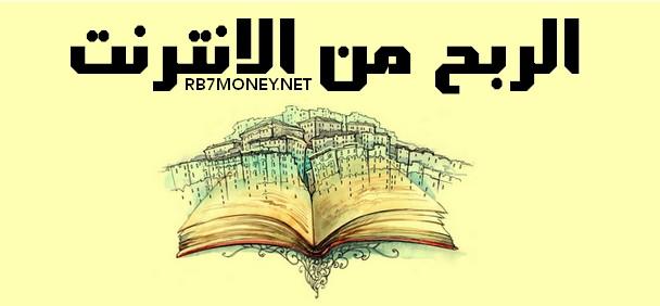 الربح من الانترنت عن طريق تأليف القصص وبيعها