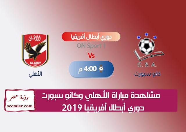 يلا شوت الجديد مشاهدة بث مباشر مباراة الأهلي وكانو سبورت اليوم السبت 14-9-2019 في دوري أبطال إفريقي