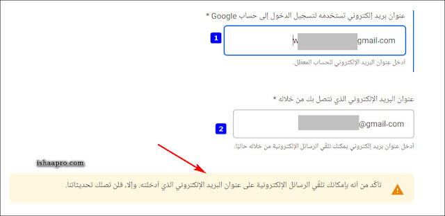 استعادة حساب جوجل