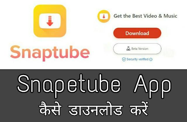 Snaptube app कैसे Download करें मोबाइल लैपटाप कम्प्युटर मे