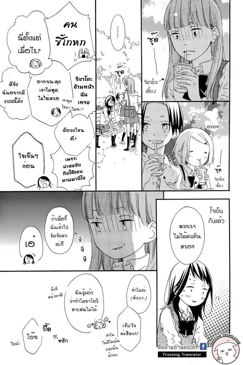 Akane-kun no kokoro - หน้า 15