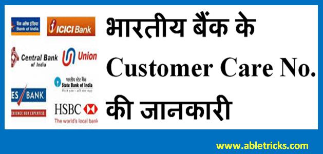 भारतीय बैंक के CUSTOMER CARE NO. की जानकारी