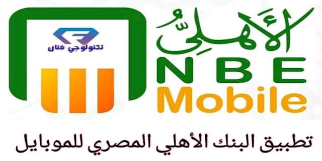 تحميل وتشغيل تطبيق البنك الأهلي موبايل NBE Mobile ومميزات استخدامه