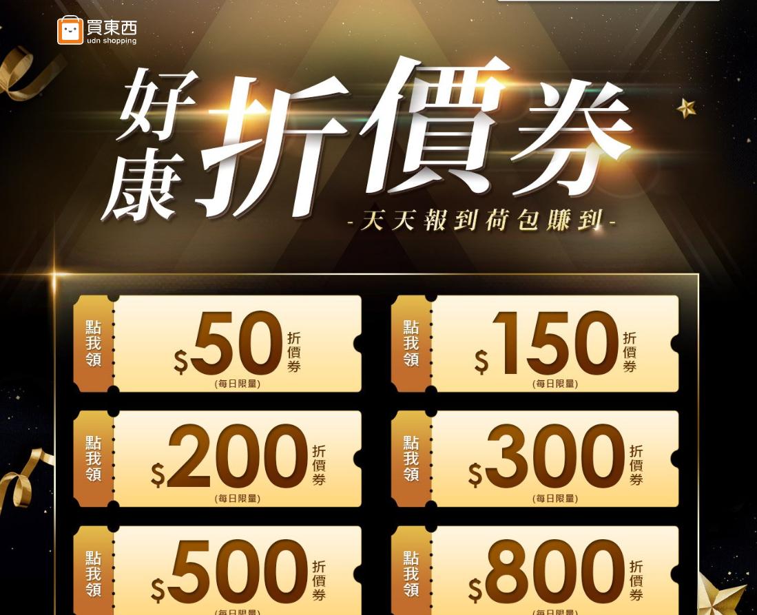 【udn買東西】折價券/優惠券/coupon 6/9更新