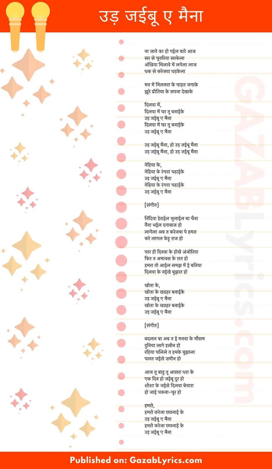 Ud Jaibu Ye Maina song lyrics image