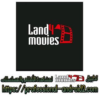 تحميل تطبيق أرض الأفلام Movies Land آخر إصدار للأندرويد مجاناً.