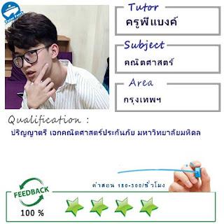 ครูพี่Bank (ID : 13449) สอนวิชาคณิตศาสตร์ ที่กรุงเทพมหานคร