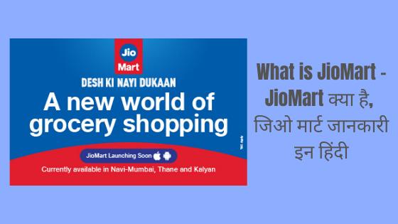What is JioMart - JioMart क्या है, जिओ मार्ट जानकारी इन हिंदी
