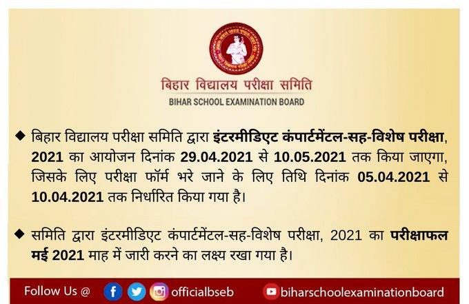 bihar board 12th compartment exam 2021 apply
