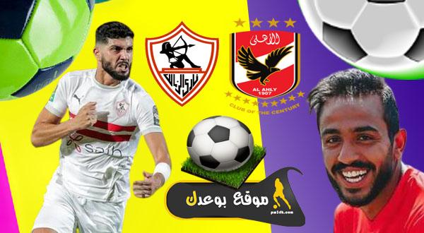 تعالدل الزمالك والأهلي في ديربي القمه 1-1 في الدوري المصري