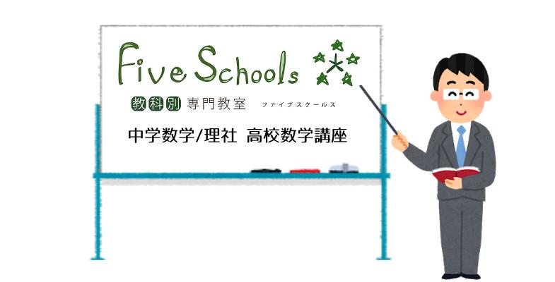 FiveSchoolsに出講します - 学習空間シグマゼミ 札幌市北区の学習塾