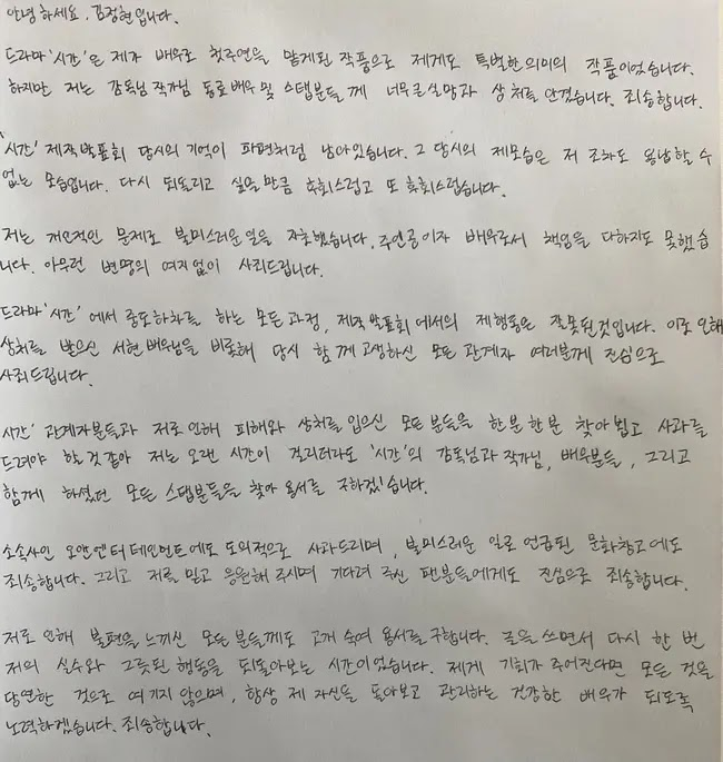 Kim Jung Hyun Releases Handwritten Letter Apologizing For His Attitude