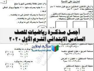 مذكرة رياضيات للصف السادس الابتدائي الترم الأول 2020