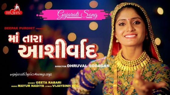 MAA TARA ASHIRWAD LYRICS - Geeta Rabari | Gujarati.Lyrics4songs.xyz