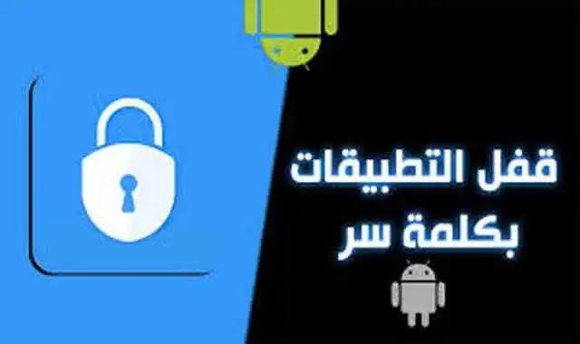 افضل برنامج قفل التطبيقات  applock google للاندرويد
