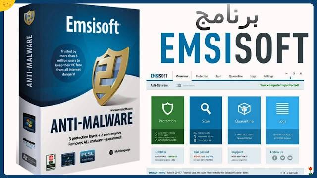 برنامج Emsisoft Emergency Kit