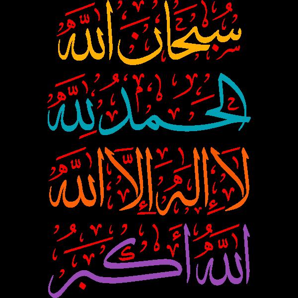 download subhan allah alhamd lilah laalah iilaa allah allah akbar Arabic Calligraphy islamic illustration vector free