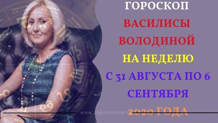 Гороскоп Василисы Володиной на неделю с 31 августа по 6 сентября 2020 года