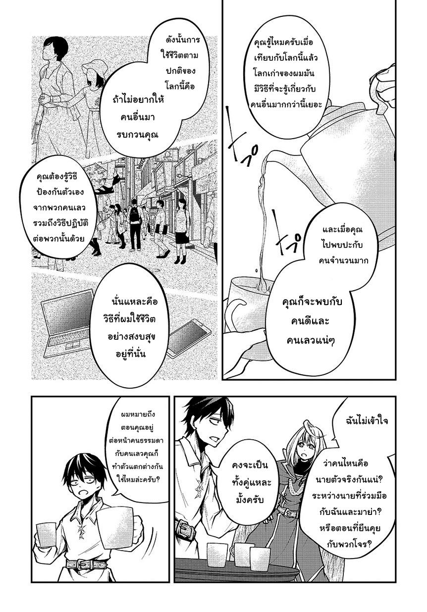 อ่านการ์ตูน Isekai Demo Bunan ni Ikitai Shoukougun ตอนที่ 2 หน้าที่ 43