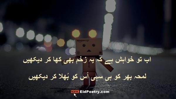 Ab to khwahish hai ke ye zakham bhi kha kar dekhein