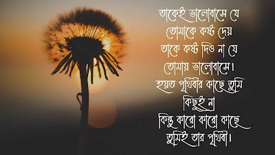 Bangla premer kobita sms