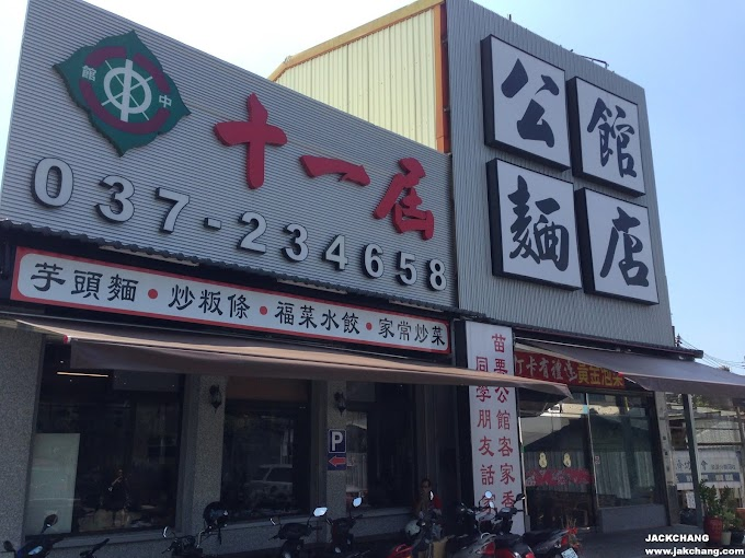 Food in Miaoli,Gongguan,The eleventh Gongguan noodle restaurant-Hakka cuisine