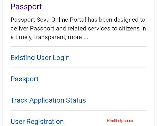 पासपोर्ट में अपना नाम केसे बदले आनलाईन-How to change name on passport