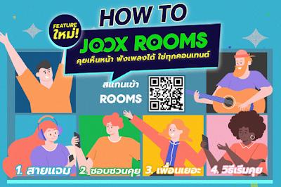 """พาส่อง """"JOOX ROOMS"""" ฟีเจอร์ใหม่สุดปังจาก JOOX คุยเห็นหน้า ฟังเพลงได้ ใช่ทุกคอนเทนต์ ฟีเจอร์เดียวสนุกแบบจัดเต็ม ครบทุกฟังก์ชัน"""