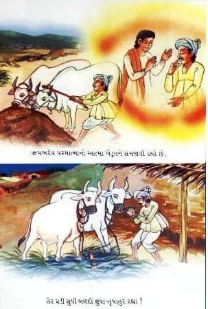 SHREE AADINATH CHARITRA (BHAG) - 14 | JAIN STUTI STAVAN