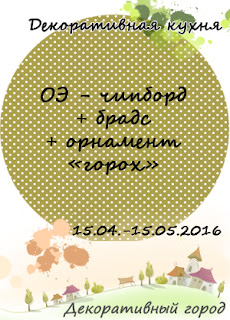 http://dekograd.blogspot.ru/2016/04/blog-post_15.html