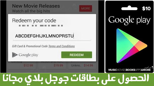 اسهل طريقة للحصول على بطاقات جوجل . بطاقات جوجل مجانا ، ارقام قوقل بلاي مجانية بدون تطبيقات وبرامج  .
