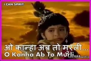 O Kanha Ab To Murli Lyrics