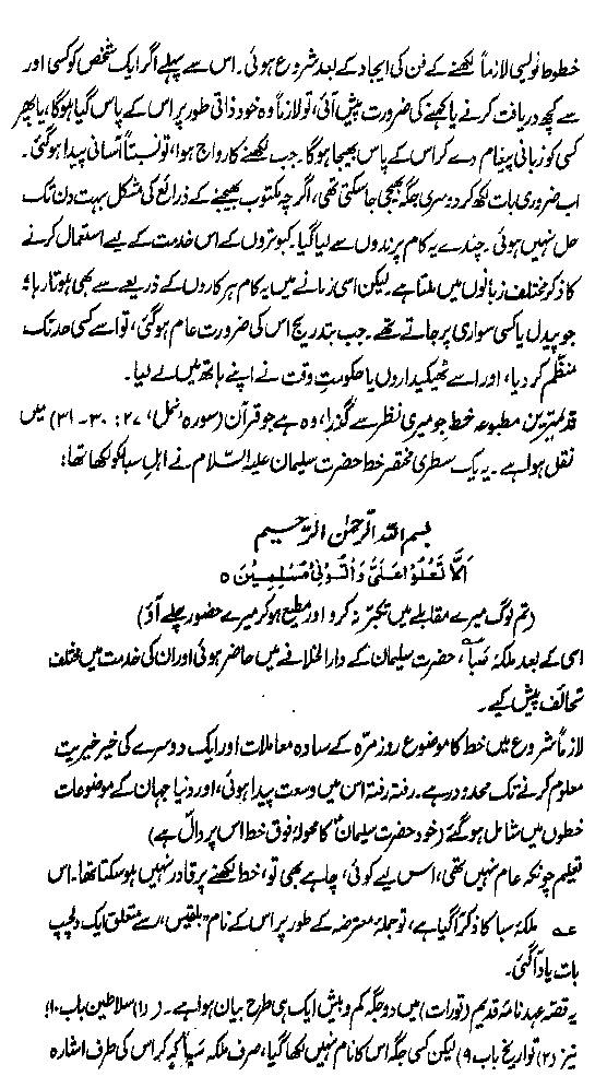 The Letters of Abul Kalam Azad Urdu